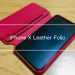 【ウラチェックレビュー】Apple iPhone X レザーフォリオケース|アップル純正の高級感あふれる手帳型レザーケースの紹介