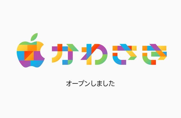 【ニュース】日本初のモール内直営店のApple川崎をオープン