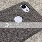 【レビュー】Google Pixel 3a XL ケース Fog(グーグル ピクセル) |ファブリック素材で手触りが良く、純正ならではのケースの紹介
