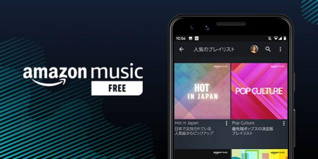 【ニュース】Amazon Music、無料ストリーミングを提供開始