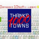 【セールニュース】全国1000の街をiPhoneケースを、1000都市達成記念で全品10%offセール実施中(6/7まで)