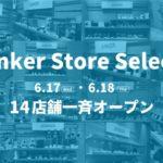 【ニュース】 アンカー・ジャパンが新業態「Anker Store Select」14店舗をオープン