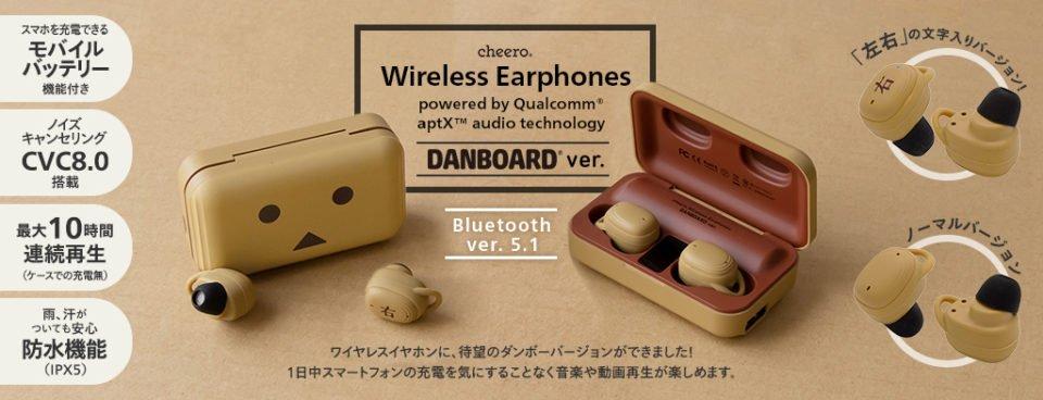 【新製品】「cheero DANBOARD Wireless Earphones (CHE-627)」を、cheero(ティ・アール・エイ株式会社)が発表