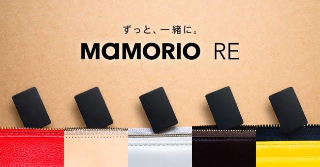 【新商品】MAMORIOが、電池交換が可能な「MAMORIO RE」をWEBサイト限定で販売開始