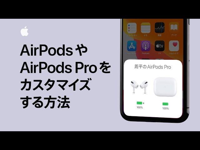 【ニュース】「AirPodsやAirPods Proをカスタマイズする方法 ? Appleサポート」の動画を配信