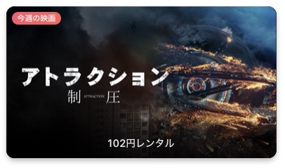 【今週の映画】「アトラクション -侵略- (字幕/吹替)」AppleTV