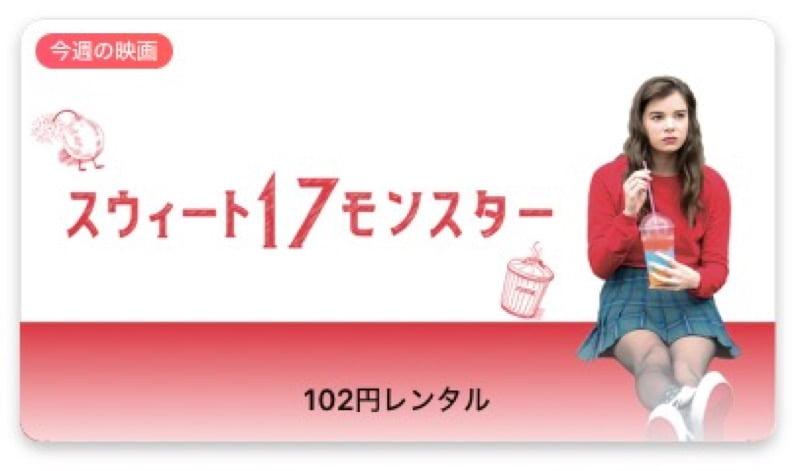 【今週の映画】「スウィート17モンスター (字幕/吹替)」AppleTV