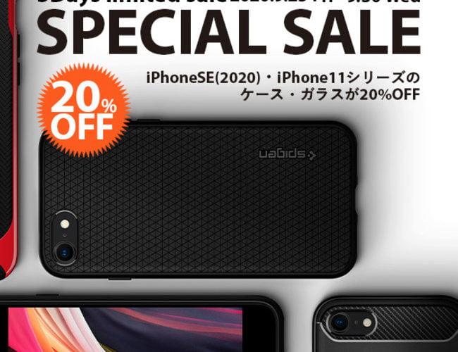 【セールニュース】 iPhone SE・iPhone 11シリーズのアクセサリがクーポン利用で20%offになるスペシャルセールを、Spigenが開催