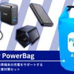 【新商品】「Anker PowerBag」の予約販売をアンカー・ジャパンが開始