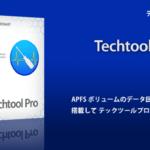 【新商品】Mac メンテナンスツールの定番 TechTool Pro 13が発売開始