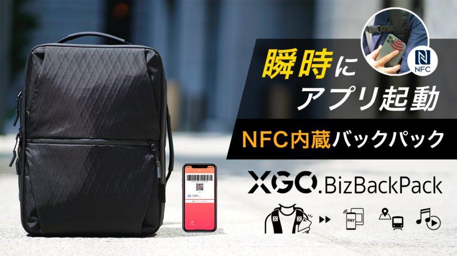 【新商品】 スマホと瞬時に連動するビジネスバックパック、アピロスがをMakuakeで先行予約開始