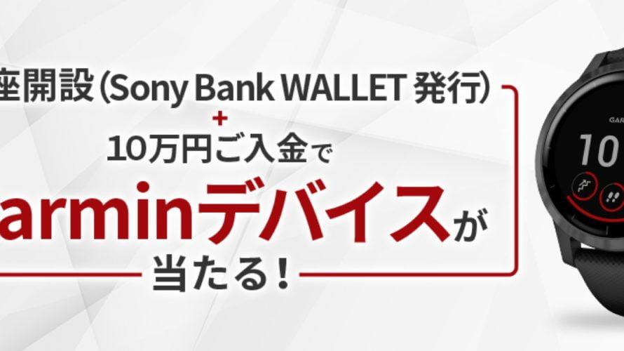 【キャンペーン】 Sony Bankの口座開設と入金で、抽選で50人に1人にGarminのスマートウォッチが当たるキャンペーン