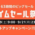【セールニュース】63時間に渡る「タイムセール祭り」を、アマゾンが開催