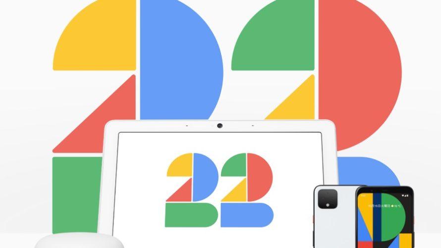 【セールニュース】 Google 22 周年記念キャンペーンが2日間限定で開催