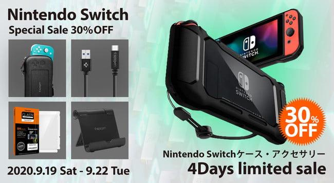【セールニュース】Nintendo Switch/Switch Lite用ケースやアクセサリーを対象としたセール