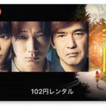 【今週の映画】「楽園」AppleTV