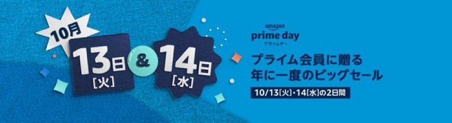 【セールニュース】 プライム会員に贈る年に一度のビッグセール「プライムデー」を、Amazonが開催