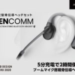 【新商品】次世代型骨伝導ヘッドセット「OpenComm」のクラウドファンディングが開始