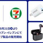 【新商品】全国のセブン‐イレブンにてAnkerグループ11製品の販売開始