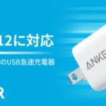 【新商品】世界最小・最軽量で、最大20W出力の新型iPhoneの充電に最適な超小型急速充電器「Anker PowerPort III Nano 20W」が発売
