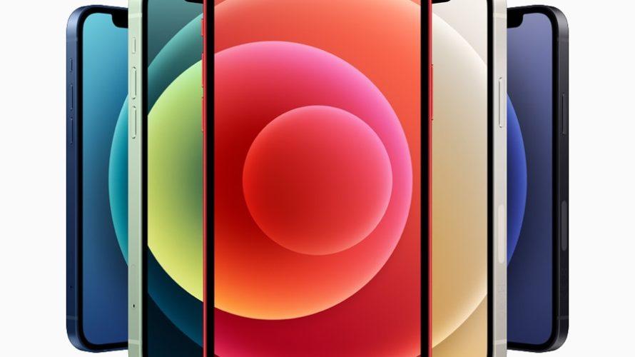 【新製品】5G対応のiPhone 12とiPhone 12 miniを、アップルが発表