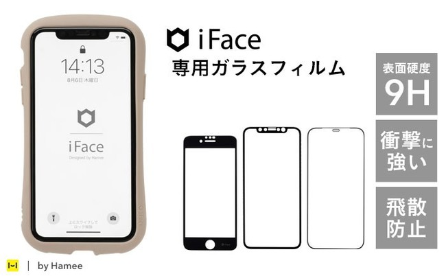 【新商品】「iFace」から、iPhone 12シリーズ用ガラス保護フィルムが新発売