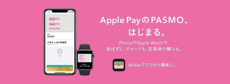 【ニュース】iPhoneやApple WatchのApple PayでPASMOが使用開始