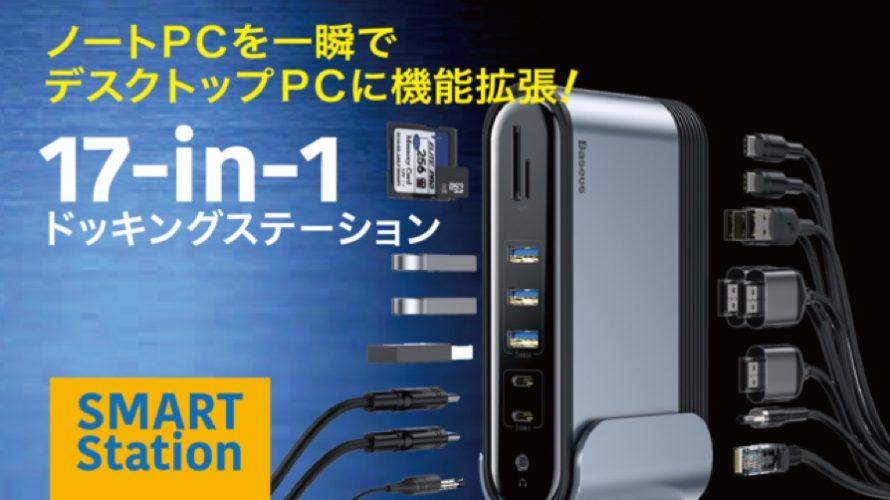 【新商品】17のポートを装備したドッキングステーション「スマート・ステーション」を、Makuakeで先行販売