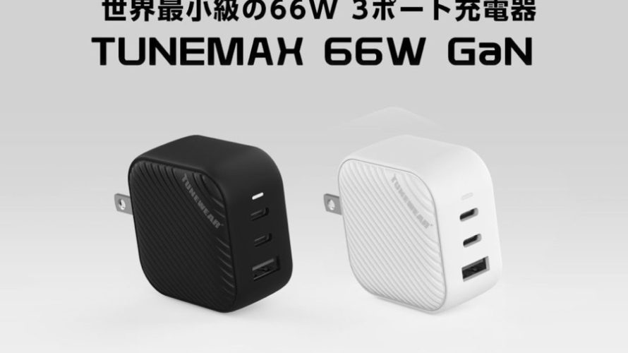 【新商品】世界最小クラスの66W GaN充電アダプタ「TUNEMAX 66W GaN」の一般販売を開始