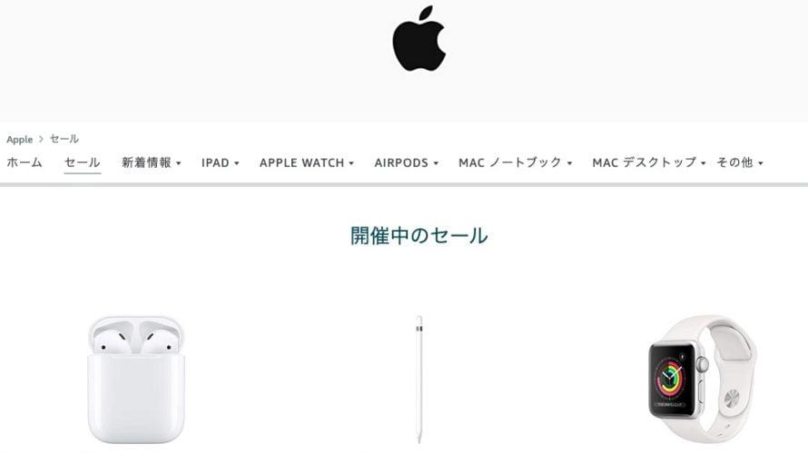 【セールニュース】 Amazon「プライムデー」で、多数のApple関連商品がセール中