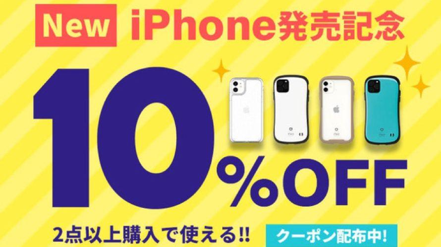 【セール】新型iPhone発売記念として、Hamee各店にて10%OFFクーポン配布中
