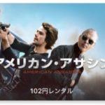 【今週の映画】「アメリカン・アサシン」AppleTV