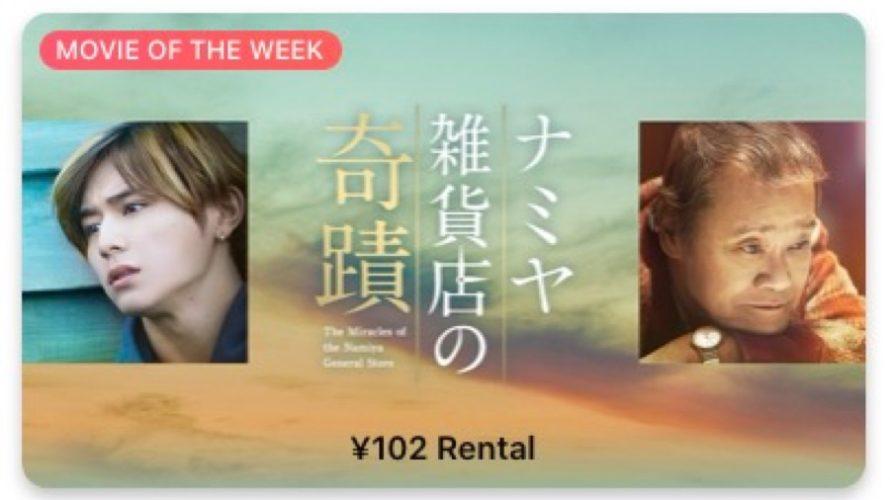 【今週の映画】「ナミヤ雑貨店の奇蹟」AppleTV