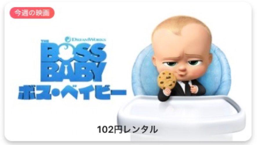 【今週の映画】「ボス・ベイビー (字幕/吹替)」AppleTV