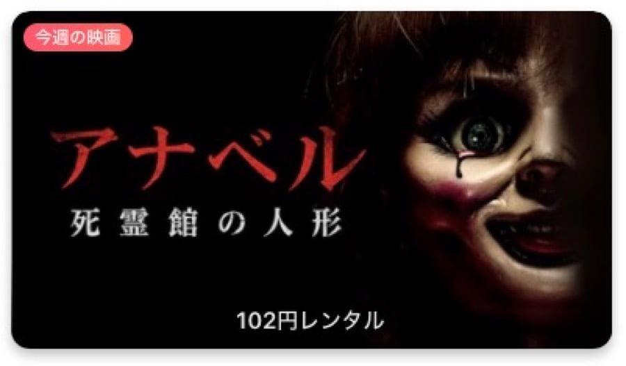 【今週の映画】「アナベル 死霊館の人形 (字幕/吹替)」AppleTV
