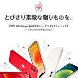 【新商品】「とびきり素敵な贈りものを。」、Appleがクリスマスのショッピングの特集ページを公開