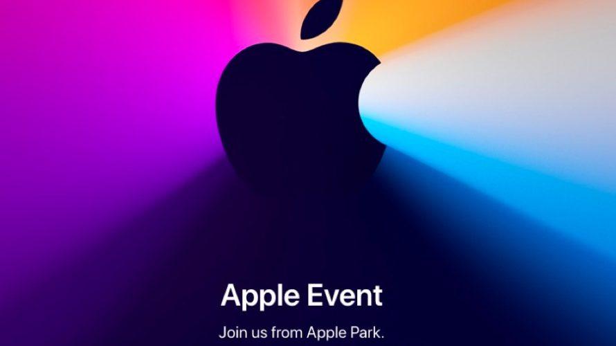 【ニュース】アップルが、日本時間 11月11日(水)午前3時にイベントを開催