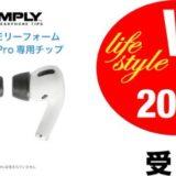 【新商品】AirPods Pro専用のCOMPLYイヤーチップが発売