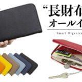 【新商品】キャッシュレス時代のオールインワン・ウォレット「GRAMAS Smart Organizer Wallet」のクラウドファンディングを開始