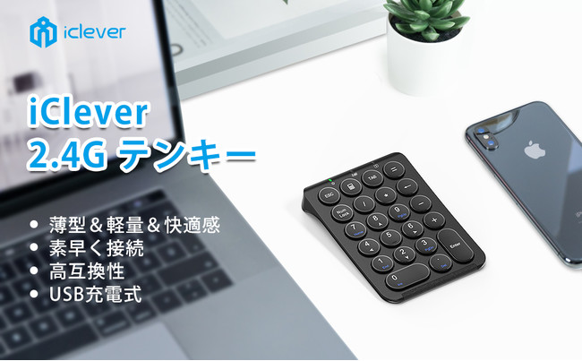 【新商品】より安定した接続のレシーバー式テンキー「IC-KP09」が新発売