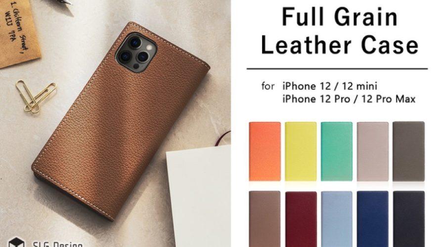 【新商品】フルグレインレザーを贅沢に使用したiPhone12シリーズ専用手帳型ケース「Full Grain Leather Case(フルグレインレザーケース)」が発売