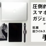 【新商品】最新のスマートフォン適した専用手袋を、Makuake(マクアケ)にて期間限定販売