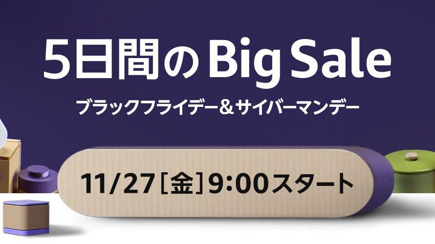 【セール】Amazonが贈る5日間のビッグセール「Amazonブラックフライデー&サイバーマンデー」開催