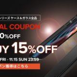 【セール】iPhone 12シリーズ用ケースとガラスフィルム対象の15%OFFクーポンを、 Spigen公式ストアが配布中