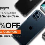 【セール】iPhone 12シリーズ用アクセサリがクーポン利用で20%offになる期間限定セールを、Spigenが開催
