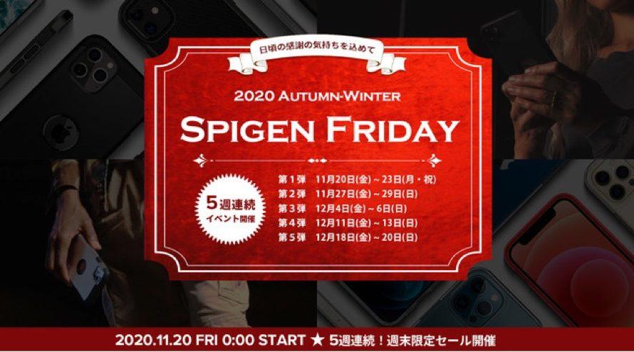 【セール】5週連続開催の週末限定イベント「Spigen Friday」を、Spigenが開催