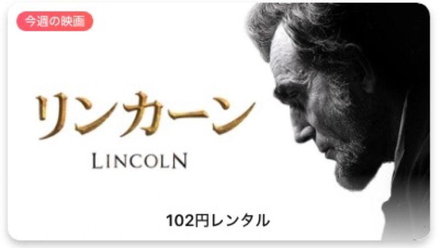 【今週の映画】「リンカーン (字幕版)」AppleTV