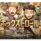【今週の映画】「ボックストロール (字幕/吹替)」AppleTV