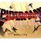 【今週の映画】「スパイダーマン:スパイダーバース(字幕/吹替)」AppleTV