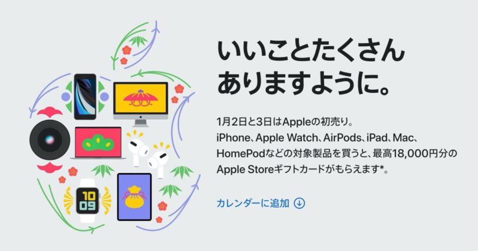 【セール】Appleの初売りが、1月2日と1月3日のみで開催